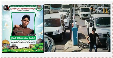 "Left: Hamas death notice of ""heroic shaheed"" Muhammad Ahmed Sayyid Kamil (Facebook page of PALDF, October 25, 2015). Right: Palestinian terrorist Muhammad Kamil, knife in hand, runs towards the Gilboa crossing, where he was shot and killed (Facebook page of Red Alert, October 24, 2015)."