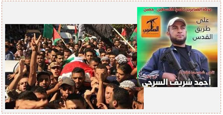 Left: Funeral held for Ahmed al-Sarhi, attended by representatives of the various terrorist organizations (Dunia al-Watan, October 25, 2015). Right: Death notice issued by Al-Sabirin for Ahmed al-Sarhi (Facebook page of the al-Sabirin network, October 25, 2015).