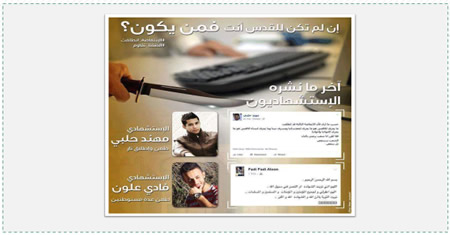 "The contagious effect of stabbing attacks: a notice posted to the Palestinian social networks, some of them affiliated with Hamas, reading ""If you don't stand up for Jerusalem, who will?"" It features recent postings written by terrorist operatives Muhannad Shafiq and Fadi Aloun, who were killed carrying out stabbing attacks in Jerusalem and became role models for terrorists who followed in their footsteps."