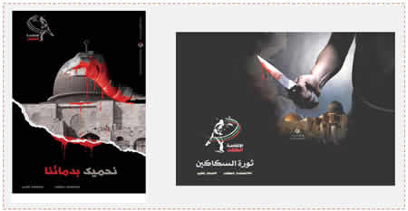 "Notices on a Hamas website. Left: A bloody hand wrapped in a bandage clutches Al-Aqsa mosque. The Arabic reads, ""We will protect it with our blood. The intifada broke out. Al-Quds intifada."" Right: The Arabic reads, ""The intifada broke out. The revolution of knives. The [West] Bank struggles"" (Website of PalInfo)."