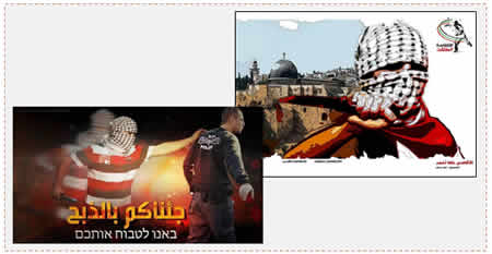 "Left: Incitement to carry out stabbing attacks. The text reads, in Hebrew and Arabic, ""We came to slaughter you"" (Facebook page of Susan Musa, November 1, 2015). Right: A Hamas notice. The Arabic reads, ""The intifada broke out. The Al-Quds intifada is a red line""  (Website of PalInfo)."