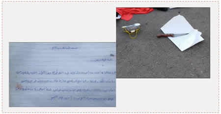 "Left: The suicide note left the Risha Awissi. Right: The knife she planned to use to carry out a stabbing attack (Facebook page of Qalqiliya al-Hadath, November 9, 2015). The note reads, ""I don't know what will happen at the end [of the road]. I am doing this with a clear mind, in defense of the homeland, the boys and girls. I cannot bear what I see and I cannot suffer any longer. My parents, father, mother, sisters, forgive me for what I am doing. I love you. Especially my fiancé. I am sorry for what will happen to me on this path and that this is the way I am ending [my life] (Israeli ministry of defense, information and spokesperson's office, November 9, 2015)."
