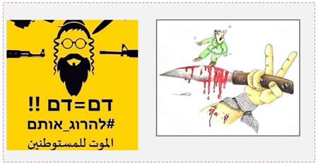 "Left: A personal Facebook page inciting the killing of Jews. The Hebrew reads, ""Blood = Blood!!"" and ""#Kill_them."" The Arabic reads, ""Death to the settlers"" (Facebook page of Tareq al-Qabawi, November 6, 2015). Right: A personal Facebook page encouraging stabbing attacks (Facebook page of Hanan al-Amsi, November 7, 2015)."