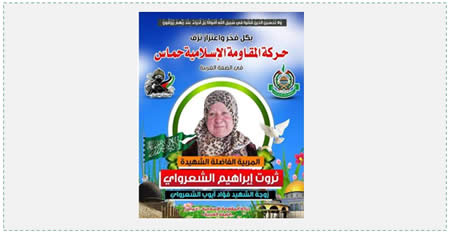 The Hamas death notice for Tharwat al-Sha'rawi (Facebook page of the Islamic Movement in Nablus, November 6, 2015).