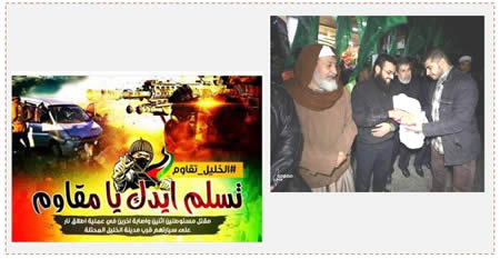 "Left: Notice issued by the Islamic Bloc in Hebron University. The Arabic reads, ""Hebron struggles. May your hand be blessed, man of the resistance. The death of two settlers and the wounding of others in the shooting attack near Hebron"" (Facebook page of the Islamic Bloc in Hebron University, November 13, 2015). Right: Candy is passed out in the Gaza Strip to express joy at the killing (Facebook page of PALDF, November 14, 2015)."