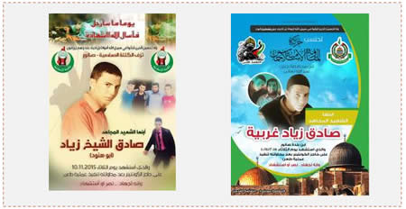 "Left: The death notice issued by the Islamic Bloc in Sanur. Right: The death notice issued by Hamas for its ""son, the jihad fighter shaheed""  (Facebook page of the Islamic Bloc in Jenin, November 11, 2015)."