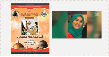 Left: Hamas death notice for Ashraqat Qatanani (Facebook page of PALDF, November 22, 2015). Right: Ashraqat Qatanani (Paltoday satellite TV station, November 23, 2015).