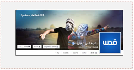 "The Facebook page of a prominent Palestinian news agency in Judea and Samaria encourages continuing the riots and attacks against Israel. The Arabic reads, ""The intifada continues"" (Facebook page of QudsN, November 18, 2015)."