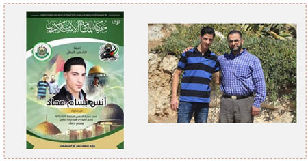 Left: Hamas death notice for Anas Hamad (Facebook page of the Islamic Bloc in Bir Zeit University, December 4, 2015). Right: Anas Hamad with his father Sheikh Bassam Hamad, senior Hamas operative (Kilmati website, December 4, 2015).