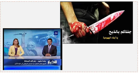 "Left: Program on a local Ramallah TV station, with a background screen encouraging stabbing attacks (Website of Roya TV, December 5, 2015). Right: Notice promoting stabbing attacks. The Arabic reads, ""We have come to stab [you], sons of the Jews"" (Website of Ghaza al-A'an, December 5, 2015)."
