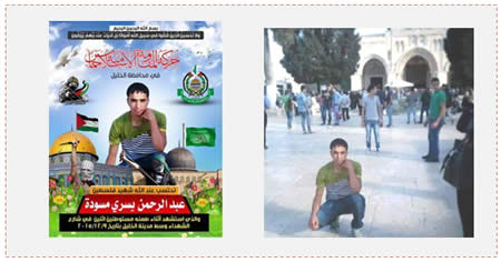 Left: The death notice issued by Hamas for Palestinian terrorist Abd al-Rahman Yasri Zakaria Masouda. Right: Abd Masouda on the Temple Mount in Jerusalem (Facebook page of the Islamic Movement in Nablus, December 9, 2015).