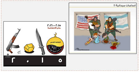 "Left: Notice on the website of the Hamas movement in Nablus, according to which 2015-2016 will be the year of the ""Jerusalem intifada:"" the gun, the stone, the knife and the car (Website of the Hamas movement in Nablus, December 9, 2015). Right: Cartoon from the website of Fatah's information unit accusing Israel and the United States of executing Palestinian children (website of Fatah's information department, December 12, 2015)."
