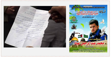 Left: The will left by Palestinian terrorist Muhammad Iyad (Al-Watan TV, Ramallah, December 18, 2015). Right: The death notice issued by Hamas for Muhammad Iyad (Facebook page of PALDF, December 18, 2015).
