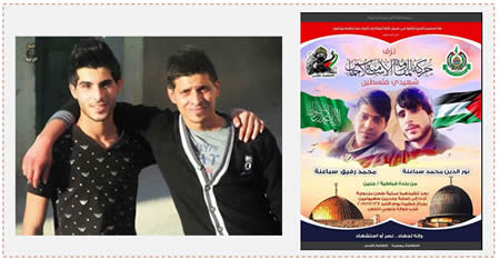 Left: Palestinian terrorists Nour al-Din Muhammad Saba'ana and Muhammad Rafiq Saba'ana (Facebook page of Qabatiya Online, December 27, 2015). Right: The death notice issued by Hamas for Nour al-Din Muhammad Saba'ana and Muhammad Rafiq Saba'ana (Facebook page of PALDF, December 28, 2015).