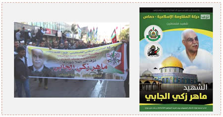 Left: Fatah banner carried at the funeral held for Palestinian terrorist Maher Zaki al-Jabi (Roya, December 26, 2015). Right: The Hamas death notice for Maher al-Jabi (Facebook page of the Islamic Movement in Nablus, December 26, 2015).