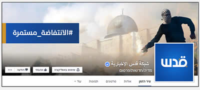 "The Facebook page of Al-Quds TV incites Palestinians to continue the current terrorist campaign. The Arabic reads, ""the intifada continues"" (Facebook page of QudsN, December 28, 2015)."