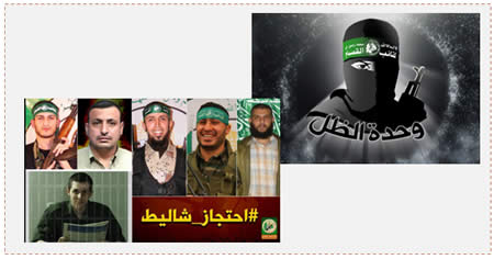 "Left: The abductors and captors of Gilad Shalit: Sami Muhammad al-Hmeide, Abdallah Ali Lubad, Khaled Abu Bakra, Muhammad Rashid Daoud and Abd al-Rahman Saleh al-Mubasher. Right: The so-called ""shadow unit,"" whose role is to guard Israeli captives  (Izz al-Din al-Qassam Brigades website, January 2, 2016)."
