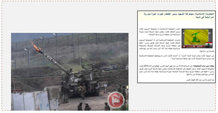 Left: The IDF response to the attack (Ma'an News Agency, January 4, 2016). Right: Hezbollah's claim of responsibility for the attack (Al-Manar, January 4, 2016)