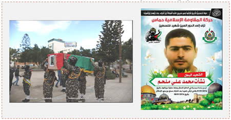 "Left: The mock funeral held for Nasha't Milhem by the Popular Resistance Committees (PalInfo, January 11, 2016). Right: The death notice issued by Hamas for the ""hero"" Nasha't Muhammad Ali Milhem (Facebook page of the Islamic Bloc at Al-Najar University in Nablus, January 8, 2016)."