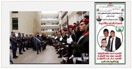 Left: A military funeral held by the PA. The bodies of the three terrorists are carried by operatives of the Palestinian national security forces and the Palestinian police force. Right: The death notice issued by Fatah in Sa'ir (Facebook page of Sa'ir Our Home, January 9, 2016).