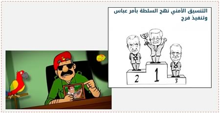 "Left: The Hamas video making fun of Majid Faraj (Facebook page of Paldf, January 21, 2016). Right: A Hamas cartoon making fun of Mahmoud Abbas and Majid Faraj because of the continuation of Palestinian security coordination with Israel. The Arabic reads, ""Security coordinated, the path of the PA, directed by [Mahmoud] Abbas and carried out by [Majid] Faraj"" (Al-Risala, January 25, 2016)."