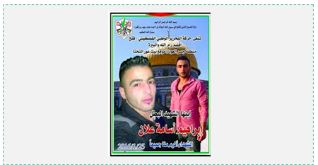 "The Fatah death notice for its ""heroic shaheed"" Ibrahim Osama Allan  (Facebook page of QudsN, January 25, 2016)."