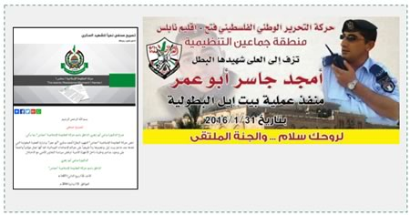 "Left: Notice issued by Hamas praising the Amjad Jaser Sukari (Hamas, January 31, 2016). Right: The death notice issued by Fatah in the Nablus district for Amjad Jaser Sukari, ""[the man who] carried out the heroic action of Beit El"" (Facebook page of Fatah in Nablus, January 31, 2016)."