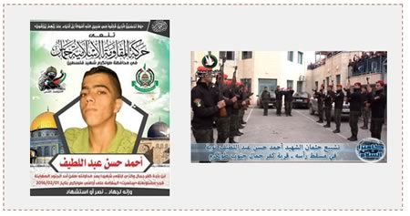 Left: The death notice issued by Hamas for Palestinian terrorist Ahmed Hassan Abd al-Latif (Facebook page of Paldf, February 2, 2016). Right: The military funeral held for him by the PA (YouTube, February 1, 2016).