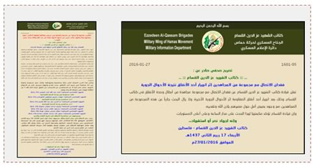 The announcements issued by Hamas' military-terrorist wing. Left: The announcement of the death of the seven operatives, with their names, ages and functions (Izz al-Din Qassam Brigades website, January 28, 2016). Right: The announcement issued the day the tunnel collapsed and contact was lost with the operatives (Izz al-Din Qassam Brigades website, January 27, 2016).