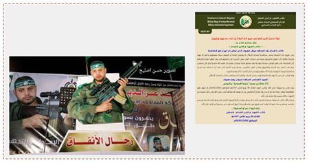Left: Death notice issued by Hamas for Marwan Ma'rouf. Right: The death announcement posted by the Izz al-Din Qassam Brigades for its operative