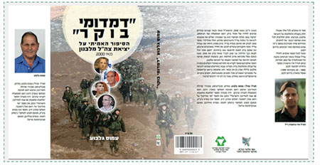 "The cover of Amos Gilboa's book: The True Story of How Israel Left Lebanon (May 2000) Code Name ""Dawn"""