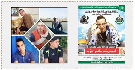 Left: The death notice issued by Hamas for Qusai Abu al-Rub (Facebook page of Hamas in Jenin, February 21, 2016). Right: Qusai Abu al-Rub (Facebook page of Hamas in Beita , February 21, 2016).