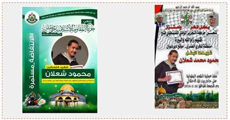 The death notices issued for Mahmoud Shaalan. Left: The death notice issued by Hamas (Facebook page of Hamas in Nablus, February 26, 2016) Right: The death notice issued by Fatah in the Ramallah-Al-Bireh district Facebook page created to commemorate Mahmoud Shaalan, February 26, 2016).