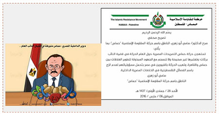 "Left: Hamas cartoon mocking the Egyptian minister of the interior. The Arabic reads, ""The Egyptian minister of the interior: Hamas is involved in the assassination of the attorney general..."" (Facebook page of Paldf, March 8, 2016). Right: Sami Abu Zuhri's announcement rejecting the Egyptian accusations (Hamas website, March 6, 2016)."