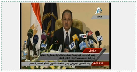 Egypt's Minister of the Interior Magdi Abdel Ghaffar holds a press conference where he accuses Hamas of involvement in the assassination of the Egyptian attorney general (YouTube, March 6, 2016).