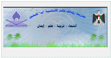 Background of the Rudolf Walther Boys' High School Facebook page. At the right is Palestinian Authority logo, indicating the school is under the jurisdiction of the PA's ministry of education.