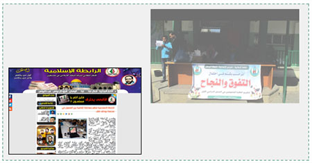 "Left: The website of the PIJ's Islamic League's article about its competitive ""cultural activity"" at the Rudolf Walther School (Website of al-Rabita al-Islamiya, February 18, 2016). The site has pictures of Fathi Shqaqi, a PIJ leader who died in a targeted killing, and five PIJ operatives who were killed by the IDF (October 6, 1987). Right: Islamic Bloc awards ceremony for excelling students (Facebook page of the Rudolf Walther Boys' Elementary School, February 17, 2016)."