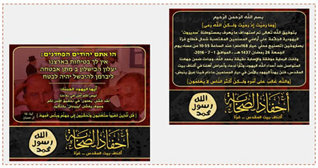 "Left: Threats in incorrect Hebrew. Right: The claim of responsibility issued by the ""Descendants of the Prophet in Greater Jerusalem (Haq, July 2, 2016)."