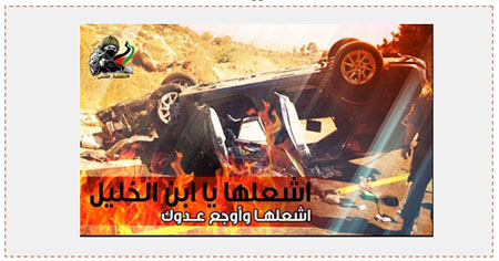 "A notice posted by Hamas in Nablus. The Arabic reads, ""Set [the car] on fire, oh son of Hebron. Set it on fire and bring pain to your enemy"" (Facebook page of Hamas in Nablus, July 2, 2016)."