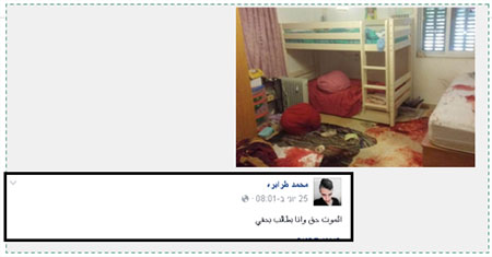 "Top: The room in Kiryat Arba where Hallel Yaffa Ariel, a 13 year-old girl, was murdered in her sleep (Ma'an, June 30, 2016). Bottom: The Facebook notice posted by the murderer five days before the attack. The Arabic reads, ""Death is a right and I demand my right"" (Facebook page of Muhammad Tarayrah, June 25, 2016)."