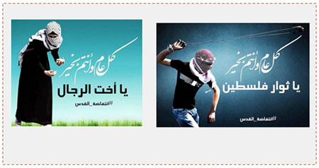 "Pictures for Eid al-Adha encouraging young Palestinian men and women to confront Israel. Left: The Arabic reads, ""May every year be good for you"" (a traditional blessing used at Muslim holidays). Oh sister of the [manly] men. Jerusalem intifada.) Right: The Arabic reads, ""May every year be good for you, oh revolutionary of Palestine. Jerusalem intifada ""(Facebook page of Shehab, September 11, 2016)."
