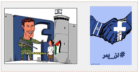 Left: Facebook founder Mark Zuckerberg as an IDF soldier preventing a Palestinian from passing through a roadblock shaped like the Facebook icon (Facebook page of the Hamas movement in Qalqilya, September 24, 2016) Right: A Facebook-Israel handshake of collaboration (Facebook page of QudsN, September 23, 2016).
