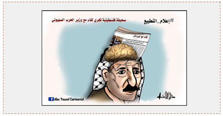 "Cartoon criticizing the al-Quds interview with Avigdor Lieberman. The Arabic reads, ""Media normalization. A Palestinian paper interviewed the Zionist minister of war"" (Facebook page of Shehab, October 25, 2016)."