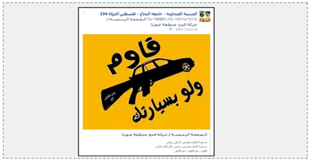 "Facebook page of the Shabiba (Fatah's student faction) at al-Najah University in Nablus, November 6, 2014, after a fatal vehicular attack in the Sheikh Jarrah neighborhood of east Jerusalem. The Arabic reads, ""Resist, even with your car"" (Facebook page of the Shabiba faction at al-Najah University, November 6, 2014)."