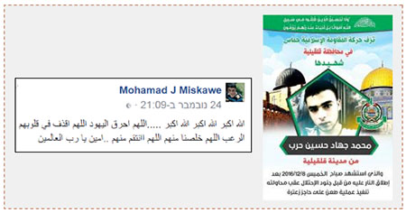 Left: Posting by Muhammad Harb to his Facebook page expressing Schadenfreude at the fires in Israel (Facebook page of Mohamad J Miskawe, November 24, 2016). Right: Death notice issued by Hamas in the Qalqilya district for Muhammad Harb (al-Aqsa Radio website, December 9, 2016).