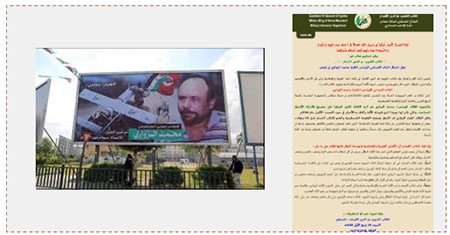 Left: Sign hung by Hamas in the center of Gaza City commemorating Mohammed al-Zoari (Twitter account of Palinfo, December 19, 2016). Right: Death notice issued by the Izz al-Din Qassam Brigades for al-Zoari (Izz al-Din Qassam Brigades website, December 18, 2016).