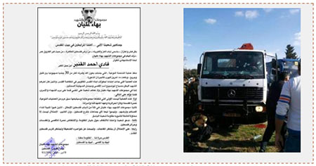 "Left: The claim of responsibility issued by the network calling itself ""the groups of shaheed Bahaa Alian."" It was posted on the QudsN Facebook page with a notice stating it had not been verified (Facebook page of QudsN, January 9, 2017). Right: The truck used in the vehicular attack (Facebook page of QudsN, January 8, 2017)."