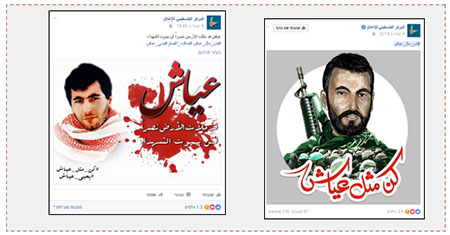 Examples of #be_like_Ayyash hashtags not closed by Facebook  (Facebook page of Palinfo, January 4 and 5, 2017).