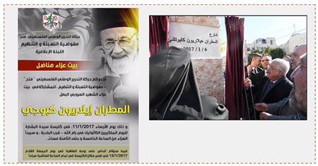 Left: Fatah invitation to attend the memorial events for Archbishop Hilarion Capucci (Facebook page of Fatah, January 7, 2017). Right: Mahmoud Abbas at the ceremony opening Archbishop Hilarion Capucci Street in Beit Sahour (Wafa, January 6, 2017).