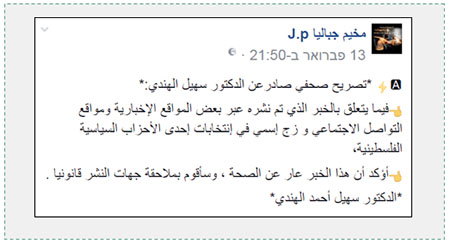 The Facebook page of Dr. Suhail al-Hindi, where he posted a denial of the report of his election to Hamas' political bureau (Reposted to the Facebook pages of the Jabalia refugee camp, Palestine Tajmaa'na and the northern Gaza Strip, and Paltoday, February 13, 2017).